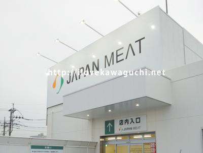 japanミート