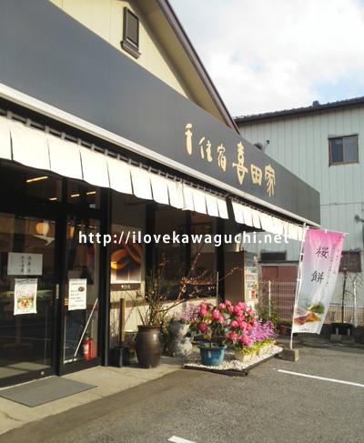 喜田屋 榛松店