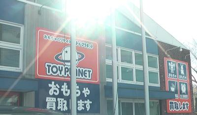 トイプラネット東浦和