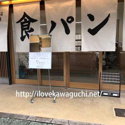 銀座パン に志かわ 川口市役所前店