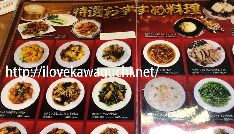 福招門 中華料理
