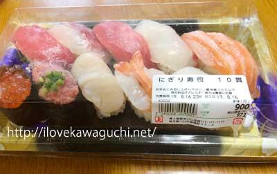 角上魚類 寿司