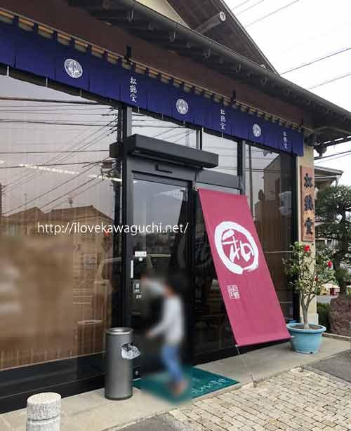 和菓子の松鶴堂