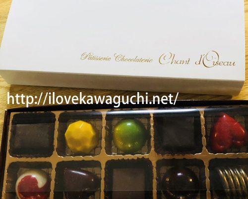 川口駅徒歩5分 川口市幸町 洋菓子店パティスリーシャンドワゾー patisserie chantdoiseaのチョコレート 2年前