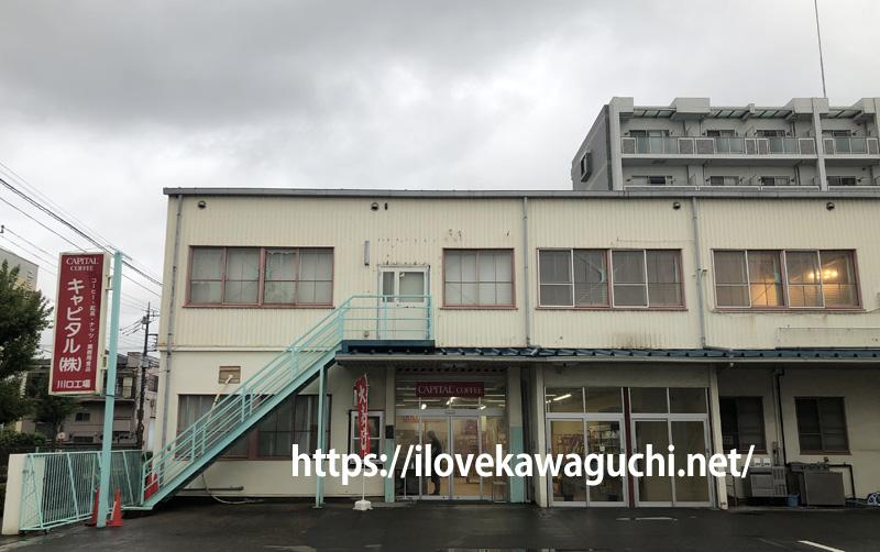 キャピタルコーヒー 川口工場