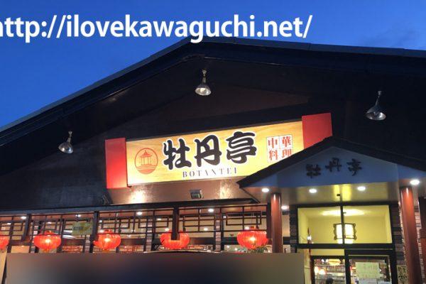 中華料理 牡丹亭に行ってきました 南鳩ヶ谷駅徒歩4分 川口市南鳩ヶ谷4丁目