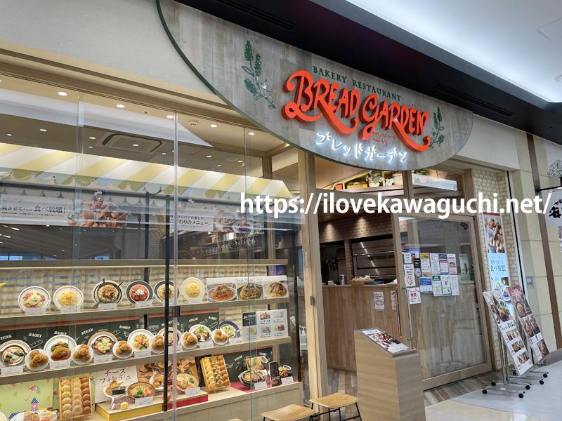 ブレッドガーデン 川口アリオ店