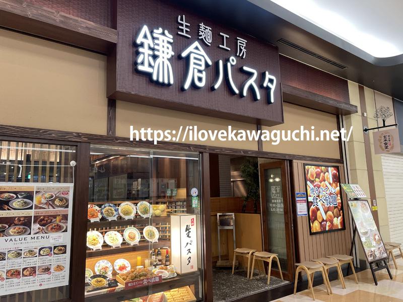 鎌倉パスタ 川口アリオ店