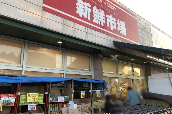 川口市江戸袋 激安スーパー新鮮市場に行ってきました 駐車場あり