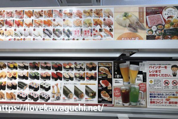 回転ずし110円 魚べい 川口領家店へ行ってきました 川口元郷駅徒歩25分 駐車場有