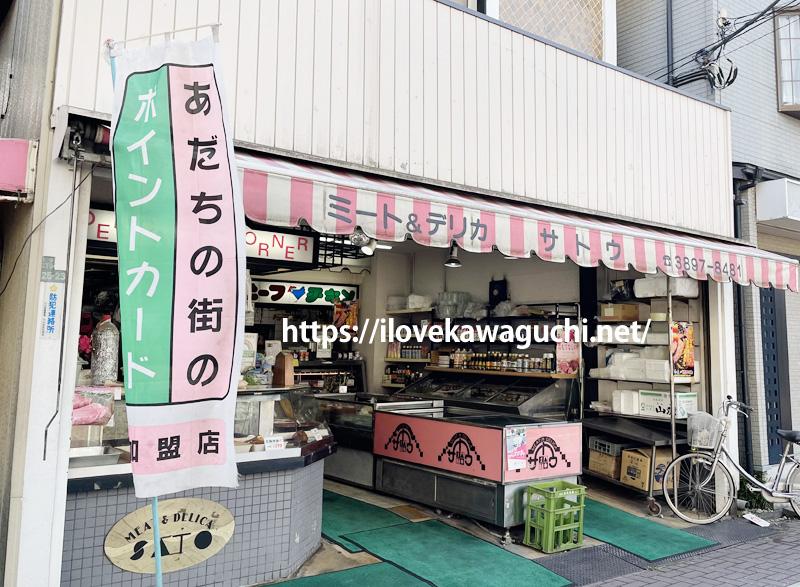 舎人団地 佐藤精肉店