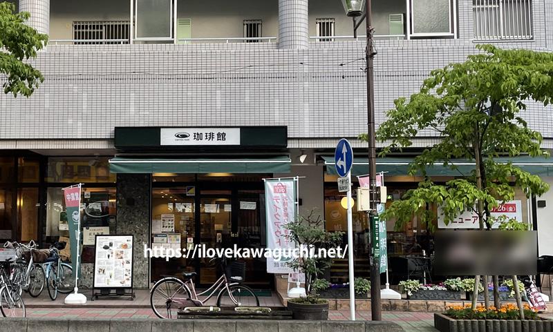 珈琲館 西川口並木店
