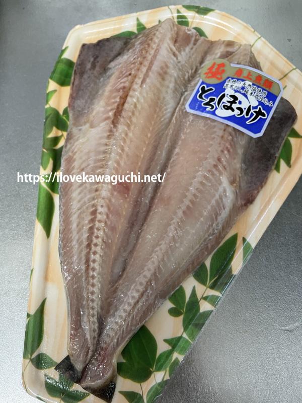 角上魚類 赤羽店 生鮮食品館富士ガーデン