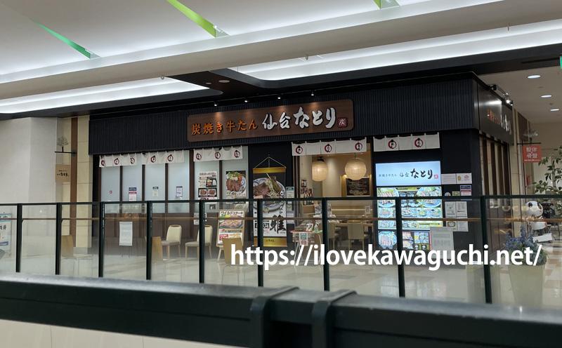 牛タンなんとり 川口アリオ店