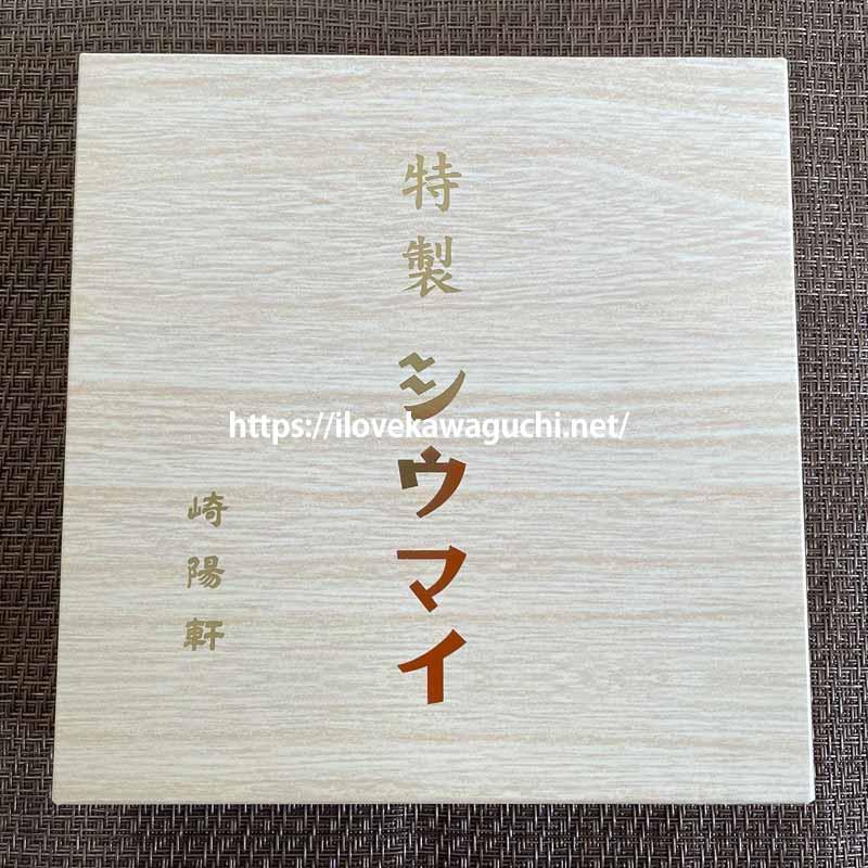 崎陽軒川口駅西口店